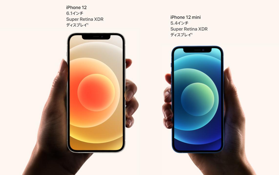 「iPhone 12 mini」が人気? 新しいiPhone 12シリーズ、あなたが一番ほしいのは? 【アンケート実施中】 | ねとらぼ調査隊