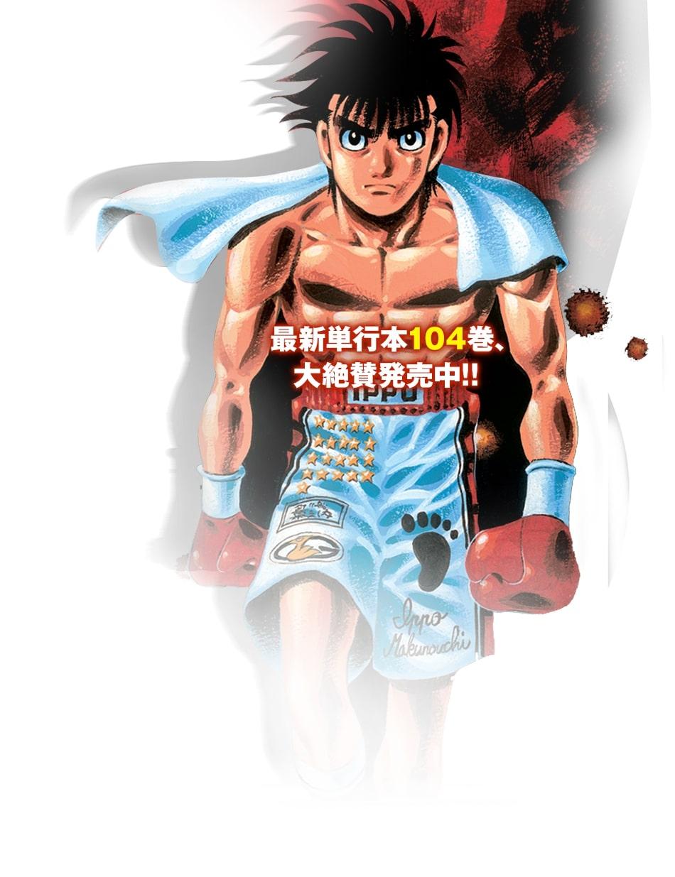 【人気投票実施中】アニメ20周年記念! ボクシング漫画の金字塔「はじめの一歩」で一番好きなキャラクター教えて! | ねとらぼ調査隊