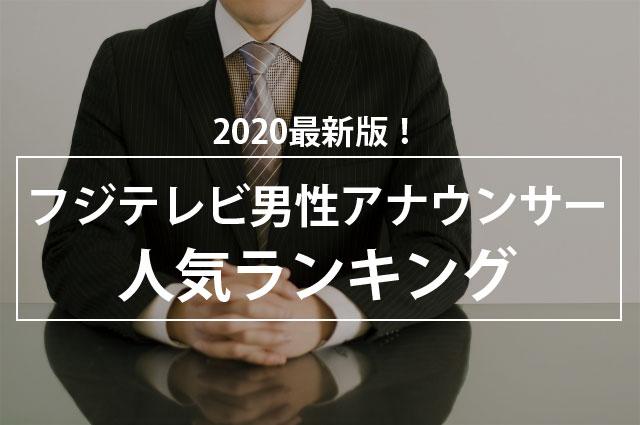 フジ テレビ 伊藤 アナ