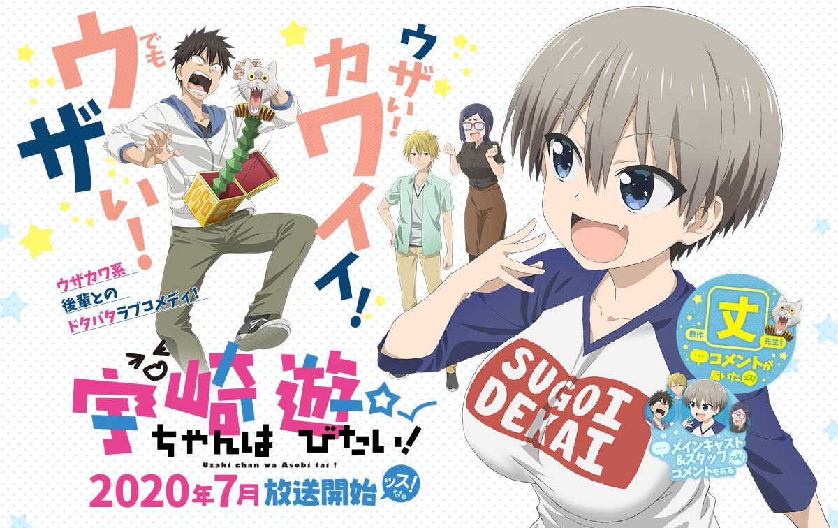 【2020年夏アニメ】あなたが選ぶ覇権アニメはどれだ!?~人気投票~ | ねとらぼ調査隊