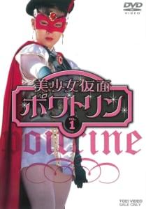 【東映不思議コメディーシリーズ】人気ランキングTOP14! 1位は「美少女仮面ポワトリン」に決定! 【2021年最新投票結果】