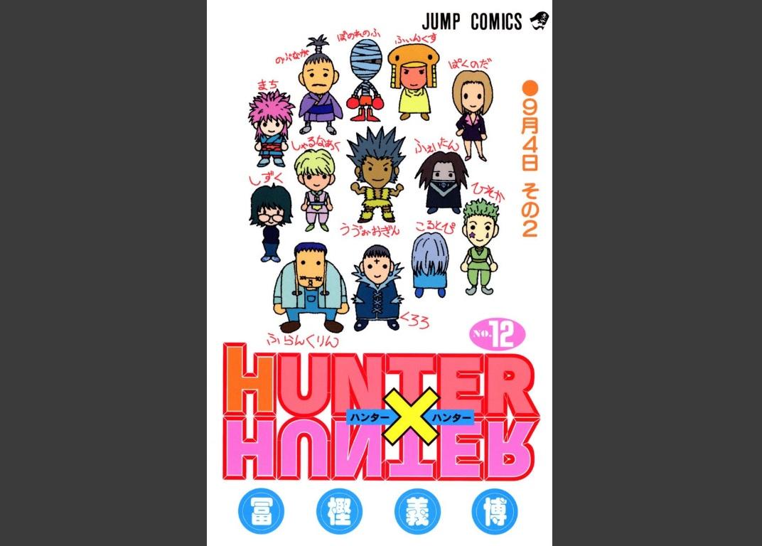 【HUNTER×HUNTER】あなたが好きな幻影旅団のメンバーは誰? 【人気投票実施中】   ねとらぼ調査隊