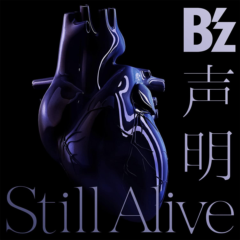 【B'z】あなたが好きなB'zのシングルはなに? 【人気投票実施中】 | ねとらぼ調査隊