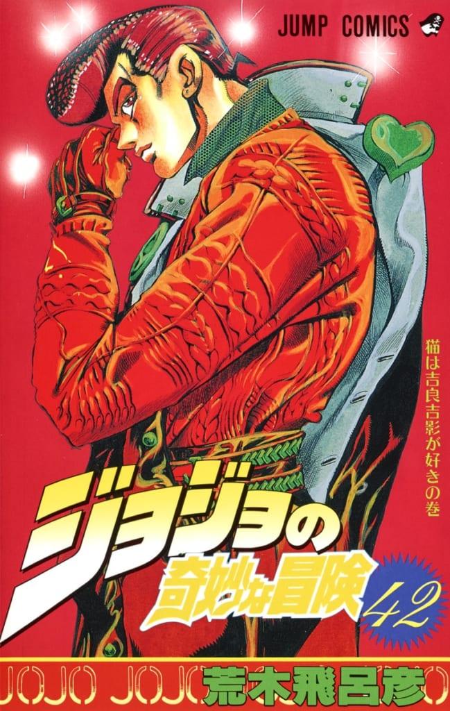 第3位:『ジョジョの奇妙な冒険』 荒木飛呂彦(画像は『集英社』公式サイトより引用)