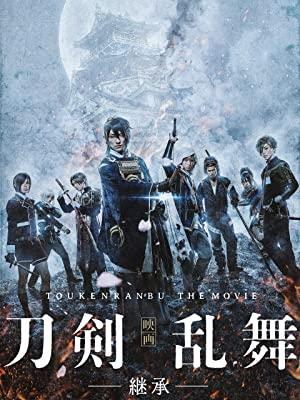 映画刀剣乱舞 -継承-(画像は「Amazon.co.jp」より引用)