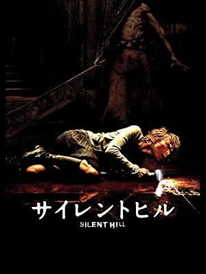 サイレントヒル(画像は「Amazon.co.jp」より引用)