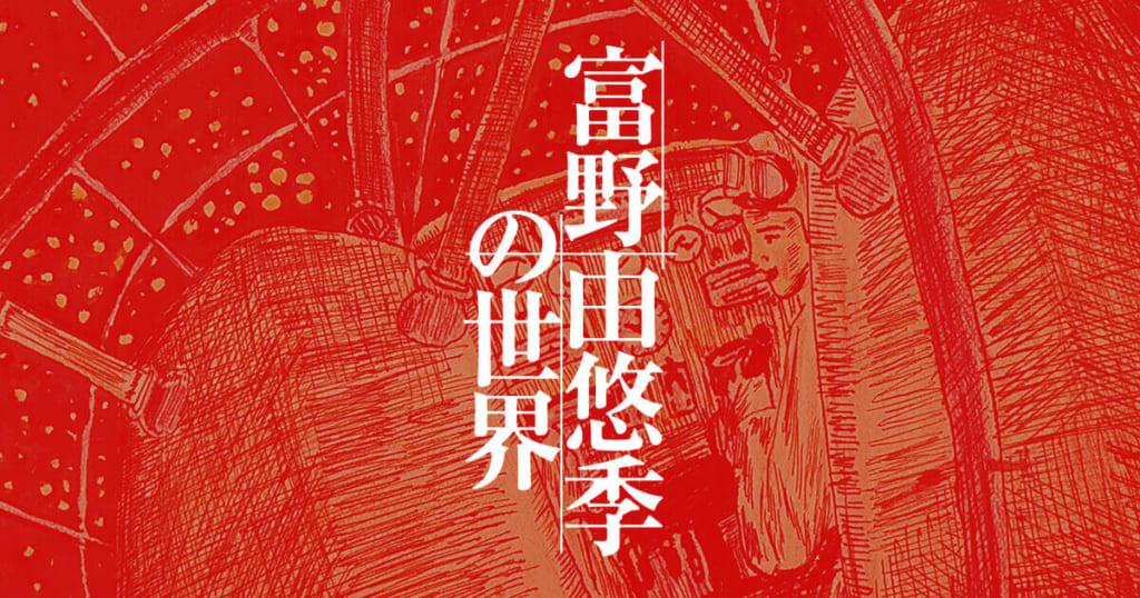 「富野由悠季の世界」公式サイトより引用