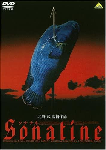 ソナチネ(画像は『Amazon.co.jp』から引用)
