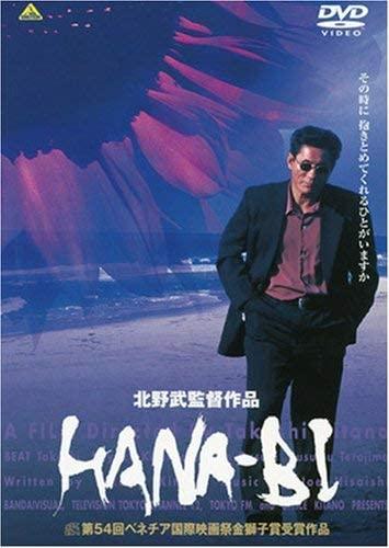 HANA-BI(画像は『Amazon.co.jp』から引用)