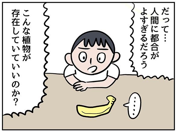 【マンガ】わたしはバナナを畏怖している | ねとらぼ調査隊