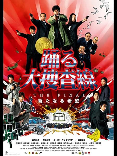 踊る大捜査線 THE FINAL 新たなる希望(画像は『Amazon.co.jp』から引用)