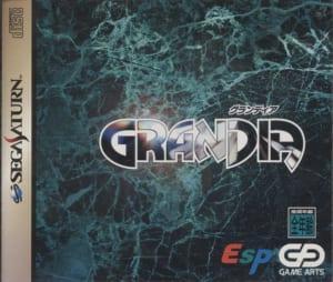 グランディア(画像は『Amazon.co.jp』から引用)