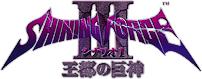 シャイニング・フォースIII シナリオ1 王都の巨神(画像は『シャイニングシリーズ ポータルサイト』から引用)