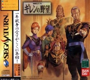 機動戦士ガンダム ギレンの野望(画像は『Amazon.co.jp』から引用)