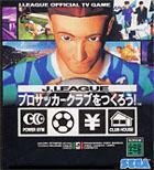 J.LEAGUE プロサッカークラブをつくろう!(画像は『サカつく.com』から引用)