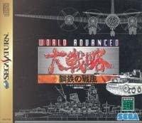 ワールドアドバンスド大戦略 〜鋼鉄の戦風〜(画像は『Amazon.co.jp』から引用)