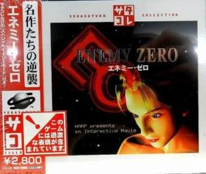 エネミー・ゼロ(画像は『Amazon.co.jp』から引用)