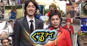 【ぐるナイ】クビになったゴチメンバーで復活してほしい人ランキングTOP10! 1位は中島健人さん!