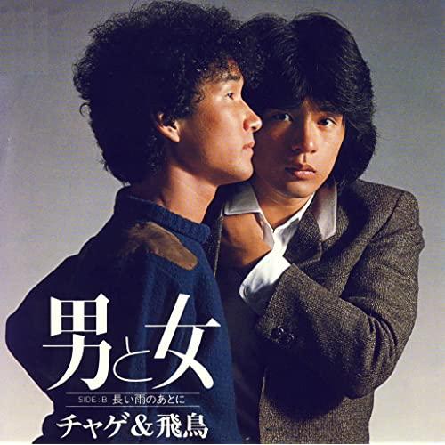 第9位:男と女(画像は「Amazon.co.jp」より引用)