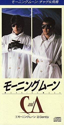 第7位:モーニングムーン(画像は「Amazon.co.jp」より引用)
