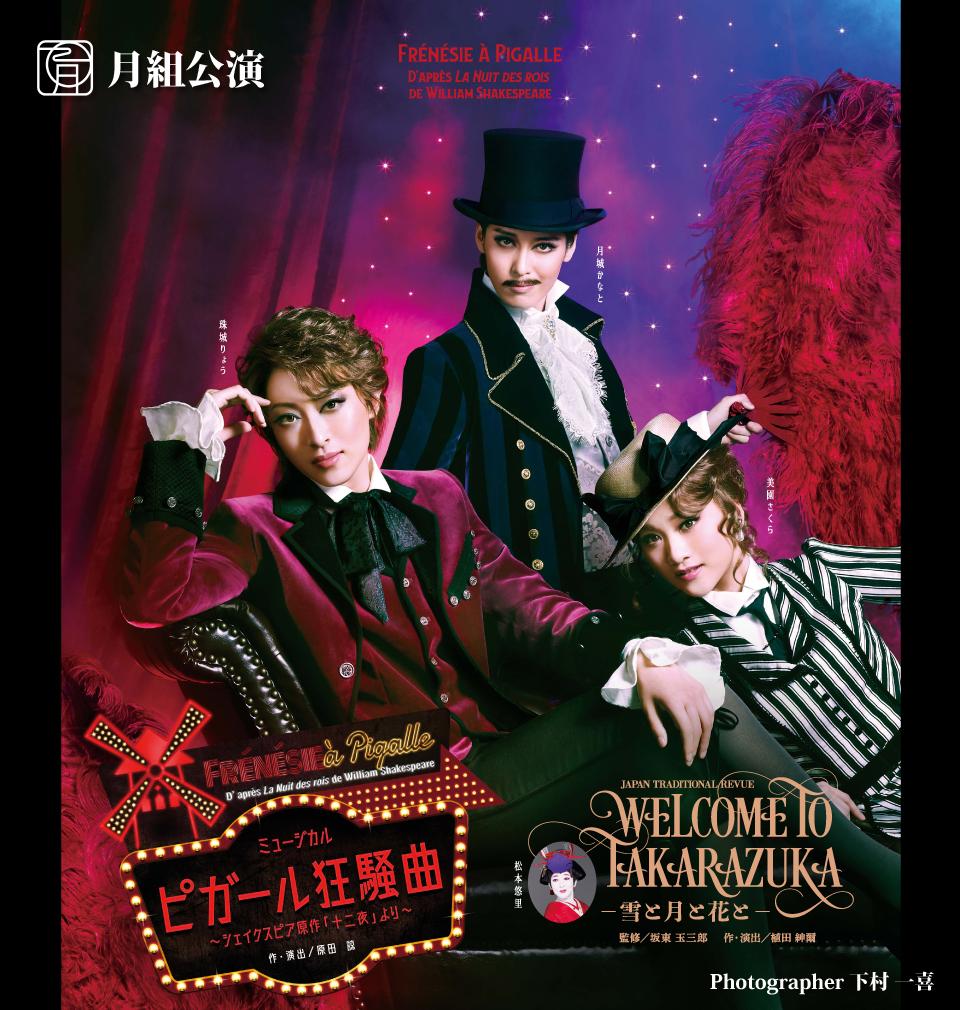 【宝塚歌劇団月組】歴代トップスターで一番好きなのは? | ねとらぼ調査隊