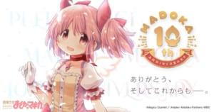 【魔法少女まどか☆マギカ】なりたい魔法少女ランキングTOP6! 第1位は「暁美ほむら」【2021年最新投票結果】