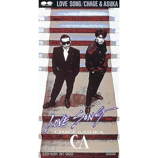 第1位:LOVE SONG(画像は「CHAGE and ASKA Official Web Site」より引用)