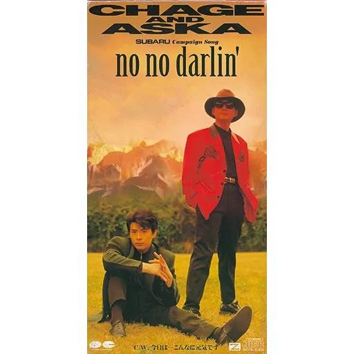 第4位:no no darlin'(画像は「CHAGE and ASKA Official Web Site」より引用)