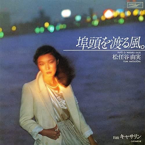 第1位:埠頭を渡る風(画像は「Amazon.co.jp」より引用)