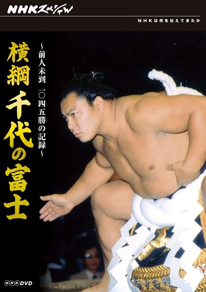 NHKスペシャル横綱 千代の富士 前人未到1045勝の記録(画像は『Amazon.co.jp』より引用)