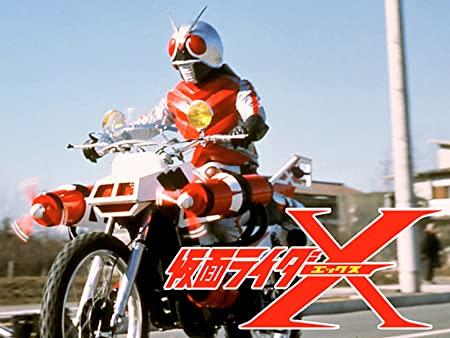第9位:仮面ライダーX(画像は『Amazon.co.jp』より引用)