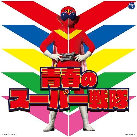 【サンバルカン】【ダイナマン】など! あなたがカラオケで歌いたい「70~80年代スーパー戦隊の主題歌」はどれ?【人気投票実施中】 | ねとらぼ調査隊