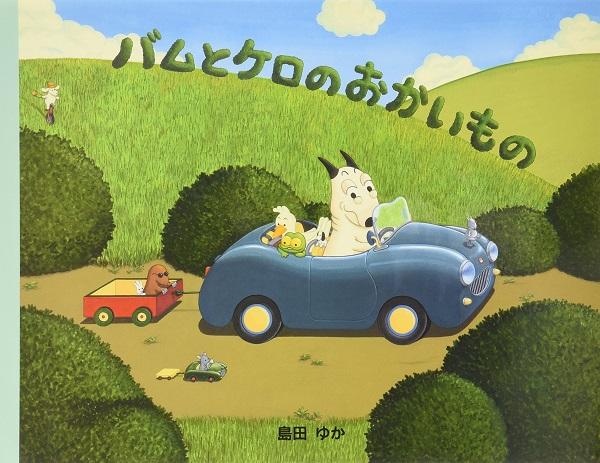 第1位:バムとケロシリーズ(画像は「Amazon.co.jp」より引用)