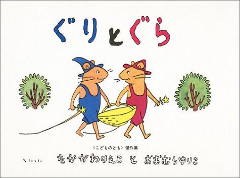 第2位:ぐりとぐらシリーズ(画像は「Amazon.co.jp」より引用)