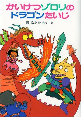 第3位:かいけつゾロリシリーズ(画像は「Amazon.co.jp」より引用)