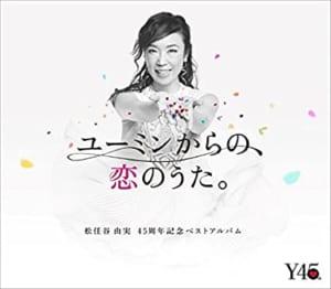 【ユーミン】松任谷由実(荒井由実)の好きなシングルランキング! 1位は「埠頭を渡る風」!【2021年最新投票結果】