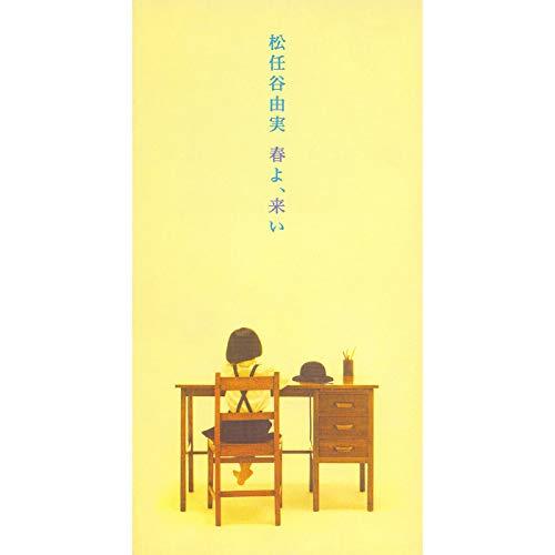 第8位:春よ、来い(画像は「Amazon.co.jp」より引用)