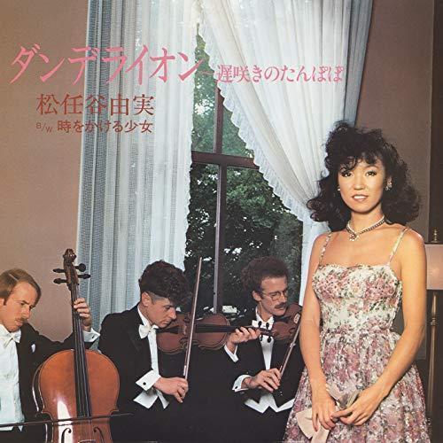 第10位:ダンデライオン〜遅咲きのたんぽぽ(画像は「Amazon.co.jp」より引用)