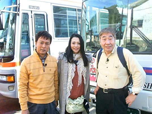 加藤 紀子 バス 旅