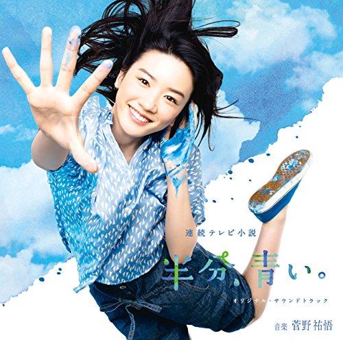 第5位:永野芽郁(半分、青い)(画像はAmazon.co.jpより引用)