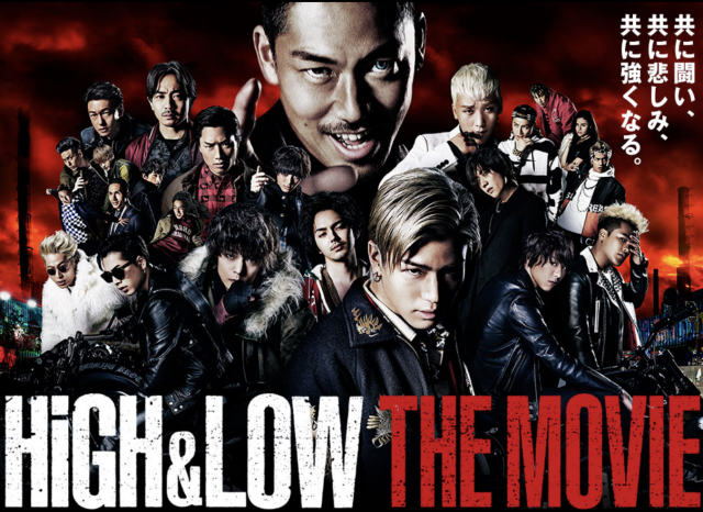 HiGH&LOW THE MOVIE(画像は『HiGH&LOW 公式サイト』より引用)