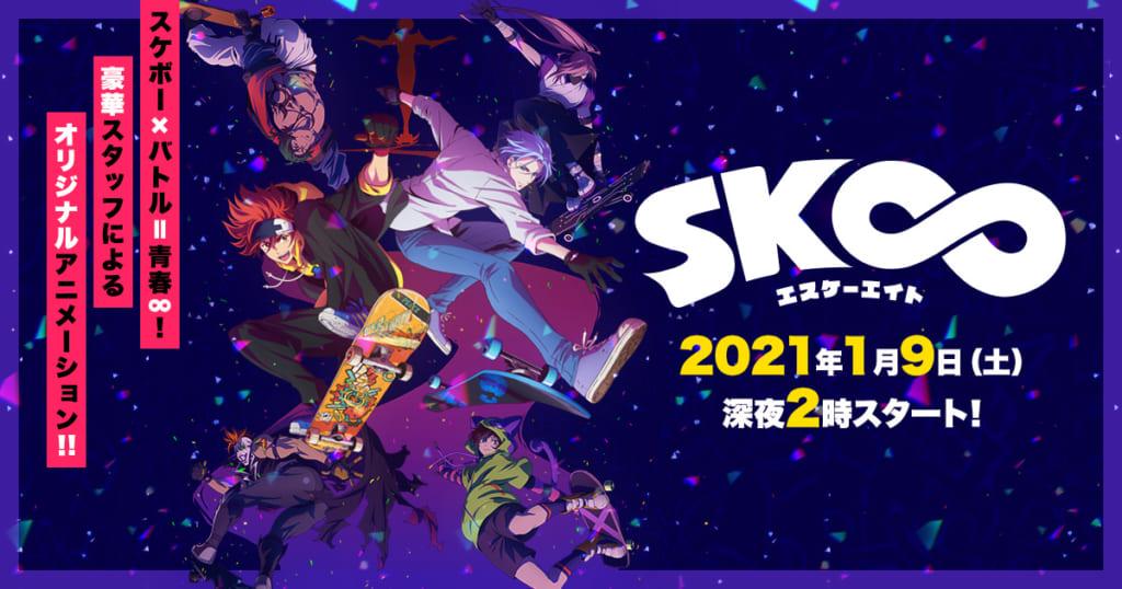第2位:SK∞ エスケーエイト(画像は「SK∞ エスケーエイト」公式サイトより引用)