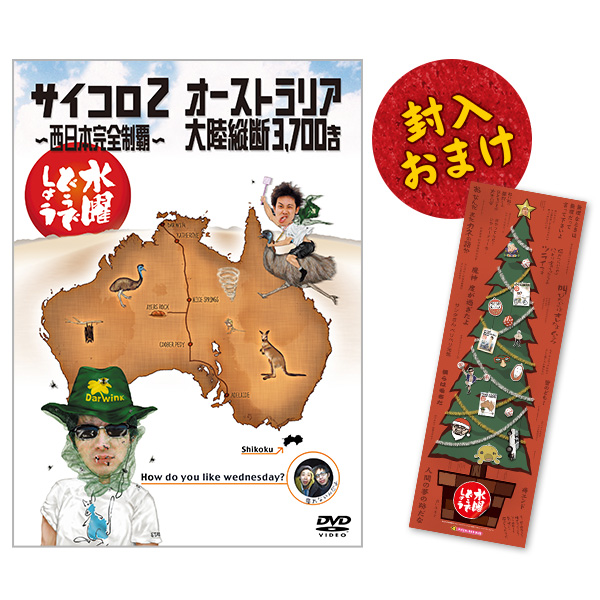 オーストラリア大陸縦断3,700キロ(画像は『HTBオンラインショップ』より引用)