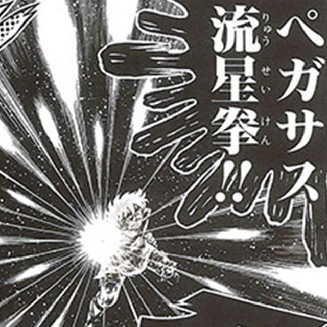 【聖闘士星矢】主役の青銅聖闘士5人(星矢/紫龍/氷河/瞬/一輝)の必殺技で一番好きなのはなに?【人気投票実施中】   ねとらぼ調査隊