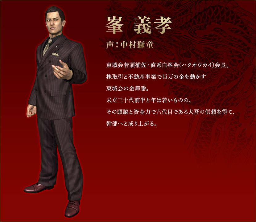 第6位:峯義孝(画像はセガ公式サイトより引用)