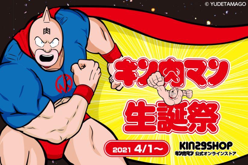 【キン肉マン】の中であなたが最も強いと思う「激突技」はなに? 【人気投票実施中】 | ねとらぼ調査隊