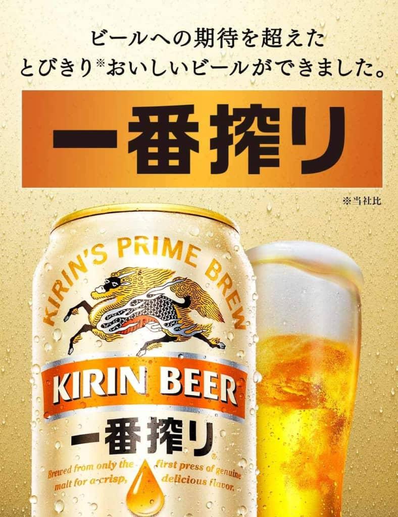 第2位:キリン 一番搾り(画像はAmazon.co.jpから引用)