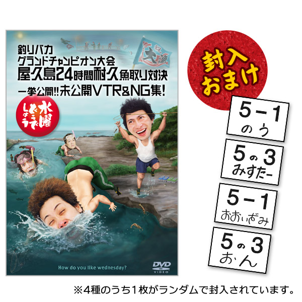 第8位:釣りバカ対決シリーズ(画像はHTBオンラインショップから引用)