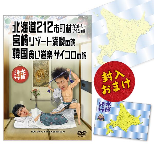 第9位:北海道212市町村カントリーサインの旅シリーズ(画像はHTBオンラインショップから引用)