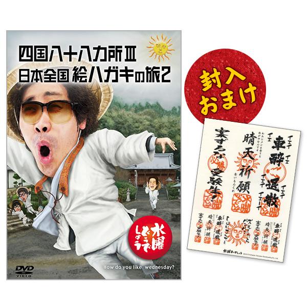 第5位:四国八十八ヵ所シリーズ(画像はHTBオンラインショップから引用)